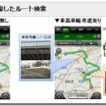 ナビタイムなら車幅を指定したルート検索ができる!大型車の運転手必須