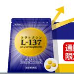 ラクトプランL-137通販限定。特別価格で格安に購入する方法