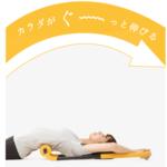 寝ながらぶら下がり健康器と同じ効果を得ることができるグッズとは?