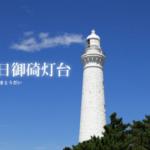 知っておきたい。観光におススメの景色の良い灯台10選