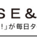 ミューズコー(MUSE&Co.)はなぜ安いのか?ブランド品が最大90%OFF!